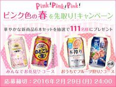 PINK!PINK!PINK! ピンク色の春を先取り!キャンペーン