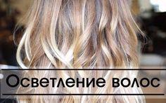 Кефир для осветления волос: