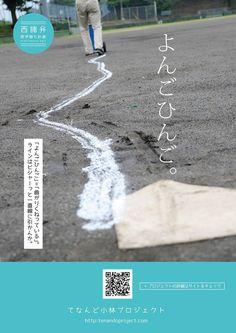 「てなんど小林プロジェクト」という、地域の魅力をPRする宮崎県小林市の新プロジェクト。 美しい自然、歴史をPRするため、「地元住民の方による」投稿や協力を得て制作されるポスターが話題になっています。