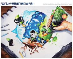 Creative Sketches, Creative Art, Energy Conservation Poster, Water Poster, Composition Art, Painting Competition, Art Competitions, Korean Artist, Global Art