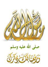 O Website do Profeta Maomé, O Mensageiro de Alá - Felicidade no Islã (parte 2 de 3): Felicidade & ciência