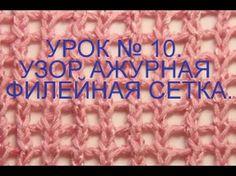 ВЯЗАНИЕ СПИЦАМИ ДЛЯ НАЧИНАЮЩИХ УРОК № 10 УЗОР АЖУРНАЯ ФИЛЕЙНАЯ СЕТКА.knitting - YouTube