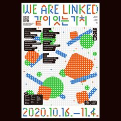 Design Inspiration, Graphic Design, Poster, Korean, Korean Language, Billboard, Visual Communication