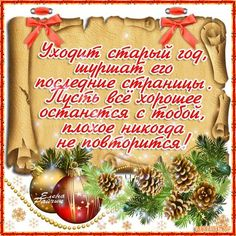 Открытка с Новогодними пожеланиями Christmas Wreaths, Christmas Cards, Christmas Ornaments, Winter Theme, Love Cards, Christmas And New Year, Holidays And Events, Happy New Year, Reusable Tote Bags