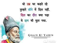 Kisi ko hindi ati hai to iska mtlb bta de? Love Pain Quotes, True Feelings Quotes, Good Thoughts Quotes, Reality Quotes, True Quotes, Qoutes, Poet Quotes, Sufi Quotes, Mirza Ghalib Quotes
