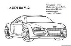 Audi R8 V 12 раскраски для детей