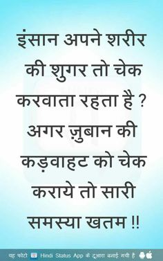 Pin by karan chawla on sukoon hindi quotes quotes life quotes. Funny Wife Quotes, Sister Quotes, Family Quotes, Wisdom Quotes, Life Quotes, Quotes Quotes, Innocence Quotes, Cheeky Quotes, Good Thoughts Quotes