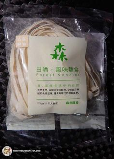 Meet The Manufacturer: #1843: Forest Noodles Sunbaked Noodle With Sesame Oil Sauce - The Ramen Rater reviews a unique instant noodle from Taiwan