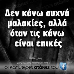 Funny Greek Quotes, Funny Quotes, Funny Phrases, Sarcasm, Jokes, Lol, Thoughts, Greeks, Minions