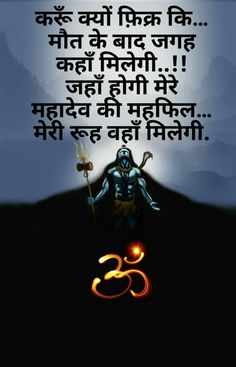 Shiv ke Bina zindgi shav h Shiva Tattoo, Hindu Tattoos, Mahakal Shiva, Lord Shiva Hd Wallpaper, Hindu Deities, Hinduism, Lord Mahadev, Om Namah Shivaya, Pokemon