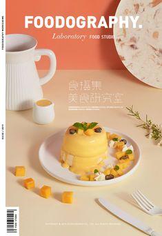 新作之茶 | tea drinks foodography shangahi studio on Behance Food Poster Design, Menu Design, Food Design, Food Photography Styling, Food Styling, Photography Ideas, Cafe Posters, Food Advertising, Food Patterns