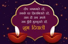 Diwali Wishes In Hindi For Brother, Sister & Family  #diwaliwishesinhindi #hindidiwaliwishes #wisheofdiwaliinhindi #hindibestwishes Happy Diwali Quotes Wishes, Diwali Wishes Messages, Diwali Wishes In Hindi, Happy Diwali 2019, Holi Wishes, Happy Birthday Wishes Quotes, Diwali Message In Hindi, Diwali Quotes In Hindi, Message Sms