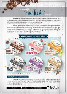 Diamond grain กราโนล่ายอดนิยมสำหรับคนรักสุขภาพ มีให้เลือกหลายรสชาติ