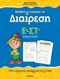 Μαθαίνω εύκολα τη διαίρεση Ε΄ και ΣΤ΄ δημοτικούΜια σύγχρονη προσέγγιση στη γνώση English Grammar, Maths, Kai, Projects To Try, Education, Books, Character, First Grade, Libros