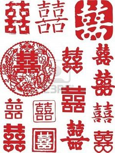 These are some different designs of the Chinese double happiness symbol. It is a must at Chinese weddings! We would want this in some form decorating the reception hall and if possible on the bags at the candy bar! Chinese Wedding Decor, Traditional Chinese Wedding, Oriental Wedding, Chinese Theme, Wedding Logos, Wedding Stationery, Wedding Cards, Wedding Invitations, Chinese Wedding Invitation Card