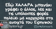 Funny Cartoons, Funny Jokes, Word 2, Greek Quotes, Love People, True Words, Funny Images, Sarcasm, Just In Case
