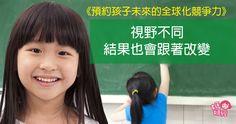 《預約孩子的全球化競爭力》視野不同,結果也會跟著改變