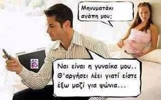Funny Greek Quotes, Greek Memes, Italian Humor, Funny Statuses, Tag Photo, Funny Clips, Have A Laugh, Funny Photos, Haha