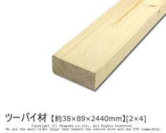 ツーバイ材 【約38×89×2440mm】[2×4]