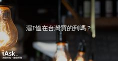 濕T恤在台灣買的到嗎? by iAsk.tw