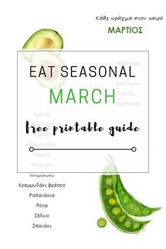 Τα φρούτα και τα λαχανικά του Μαρτίου, μαζί με προτάσεις για νόστιμες συνταγές αλλά και έναν εύχρηστο ΔΩΡΕΑΝ εκτυπώσιμο οδηγό για να τον κολλήσετε στο ψυγείο σας - Edit Your Life Magazine Eat Seasonal, Life Magazine, Pickles, Cucumber, Blog, Blogging, Pickle, Zucchini, Pickling