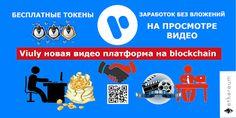Заработок в сети интернета: Viuly новая видео платформа на blockchain, бесплат...