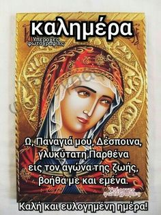 Good Night, Good Morning, Archangel Michael, Night Photos, Wise Words, Christianity, Religion, Prayers, Faith