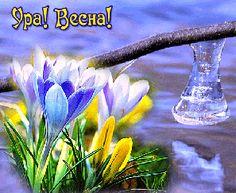 Ura-vesna-animaciya-1a.gif (GIF Image, 297 × 243 pixels)