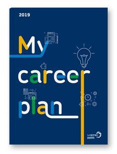 Book Design, Cover Design, Annual Report Layout, Flat Design Illustration, Career Planning, Brochure Design, Editorial Design, Textbook, Design Inspiration
