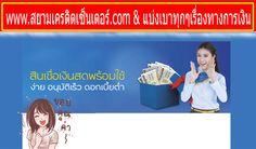 บัตรเครดิต TMB ชวนลูกค้าช้อปเพลิน รับเกินคุ้ม ในงาน HomePro Fairบัตรเครดิต-TMB-ชวนลูกค้าช้อปเพลิน-รั... บัตรเครดิต TMB เอาใจลูกค้าที่ชื่นชอบการช้อปของแต่งบ้านแบบครบครันและคุ้มค่ากว่าใคร เพียงช้อปในงาน HomePro Fair   #บัตรเครดิตทหารไทย #บัตรทหารไทย #บัตรเครดิตtmb #บัตรกดเงินสดtmb #สินเชื่อtmb #บัตรtmb #สินเชื่อทหารไทย #สินเชื่อบุคคลtmb #สินเชื่อบุคคลทหารไทย  #บัตรเซ็นทรัลเดอะวัน #เซ็นทรัลเดอะวัน #บัตรicbc #บัตรไอซีบีซี #บัตอิออน Coat, Sewing Coat, Peacoats, Coats, Jacket