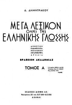 Δημητράκου. Μέγα Λεξικόν Όλης της Ελληνικής Γλώσσης, 15 τόμοι