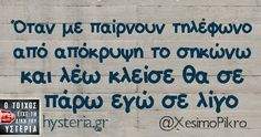 Funny Quotes, Funny Memes, Jokes, Funny Greek, Make Smile, Greek Quotes, True Words, Wisdom, Humor