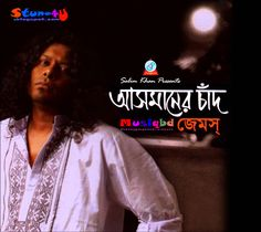 Asmaner Chad (2015) By James Bangla Mp3 Songs Album Download