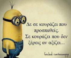 ΑΣΤΡΟΛΟΓΙΚΟ TEST ΣΕ ΑΓΑΠΑΕΙ Ή ΟΧΙ; We Love Minions, Minions Fans, Minion Movie, Minion Party, Funny Phrases, Funny Quotes, Life Quotes, Minion Rush, Minion Banana