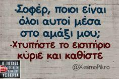 -Σοφέρ, ποιοι είναι όλοι αυτοί Funny Greek Quotes, Funny Quotes, Cheer Up, Just For Laughs, Laugh Out Loud, Sarcasm, Quote Of The Day, Haha, Jokes