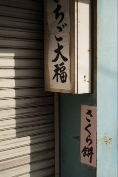 Beautiful calligraphy found on a garage door in Kyoto. Beautiful Calligraphy, Adobe Photoshop Lightroom, Kyoto Japan, Ladder Decor, Garage, Japanese, City, Creative, Photography