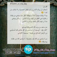 استحي من الله ... #allah #tip_of_the_day #life #daily #sunan #teachings #islamic #posts #islam #holy #quran #good #manners #prophet #muhammad #muslims #smile #hope #jannah #paradise #quote #inspiration #ramadan  #رمضان #الله #الرسول #اسلام #قرآن #حديث #سنن #أمل #جنة