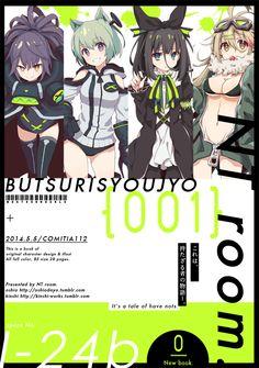【告知】5/5のコミティアで、きんしさん(@kinshiii)さんと合同本「BUTSURISYOUJO」を発行します。物理で戦う女の子4人組のオリジナル設定&イラスト本です。どうぞよろしくお願いします!【I-24b NT room.】