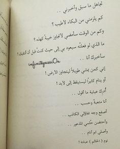 ما الذي لو فعلته سيعود بي إلى حيث كنت قبل أن ألتقيك !.. في كل قلب مقبرة لـ ندى ناصر