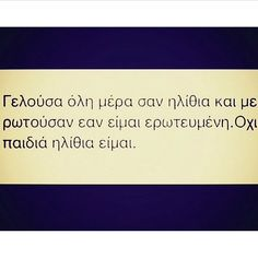 A Funny, Funny Stuff, Greek Quotes, Sky, Instagram Posts, Funny Things, Heaven, Heavens