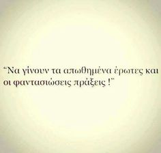 Greek Quotes, Say Something, Wisdom Quotes, True Stories, Tattoo Quotes, Meant To Be, Sayings, Words, Funny