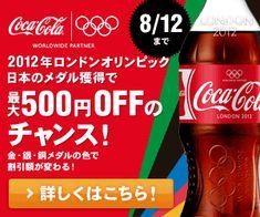 コカコーラ ロンドンオリンピック日本のメダル獲得で最大500円OFFのチャンス!