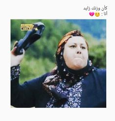 Arabic Memes, Arabic Funny, Funny Arabic Quotes, Funny Relatable Memes, Funny Jokes, Hilarious, Tv Quotes, Jokes Quotes, Party Outfits Tumblr
