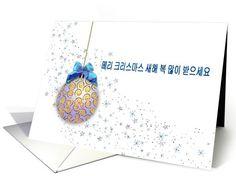 korean christmas card blue ornament and stars card 50 sold to customer in Alabama USA Christmas Cards, Christmas Ornaments, I Am Happy, Alabama, Greeting Cards, Korean, Florida, United States, Joy
