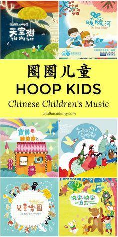 100+ Chinese Songs for Kids - Children's Music in Mandarin Chinese
