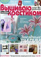 "Gallery.ru / kactus01 - Альбом ""ВК 73"" Cross Stitch Magazines, Cross Stitch Books, Pattern, Cross Stitch, Dressmaking, Dots, Libros, Needlepoint, Patterns"