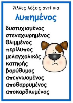 Picture Preschool Education, Kindergarten Activities, Educational Activities, Greek Language, Speech And Language, School Lessons, Lessons For Kids, Primary School, Elementary Schools