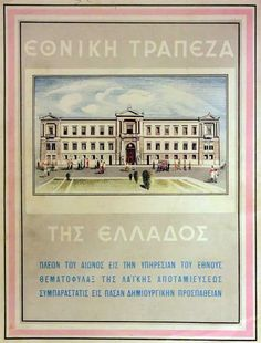 vintage greek ads - National bank of Greece Vintage Advertising Posters, Vintage Advertisements, Vintage Ads, Vintage Posters, Vintage Photos, Old Posters, Poster Ads, Retro Ads, Old Ads
