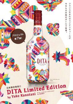 【楽天市場】【年に一度のデザインラベル!】 ディタ ライチ リキュール リミテッドエディション 2013 (金谷裕子) 24度 700ml <限定品>:酒のやまいち