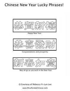 Chinese Culture for Kids Series: Chinese New Year Coloring Pages - Miss Panda Chinese - Mandarin Chinese for Children : Miss Panda Chinese Chinese New Year Lucky Phrases Chinese New Year Crafts For Kids, Chinese New Year Activities, Chinese New Year Party, Chinese Crafts, Chinese New Year Decorations, New Years Activities, Happy Chinese New Year, Party Activities, New Year Coloring Pages